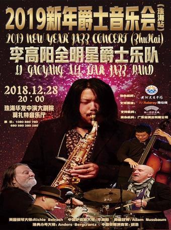 李高阳全明星爵士乐队音乐会