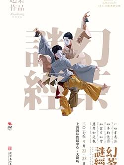 东方灵欲三部曲之舞蹈剧场《幻茶谜经》