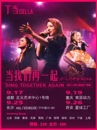 【延期】丁当2021巡回演唱会-长沙站