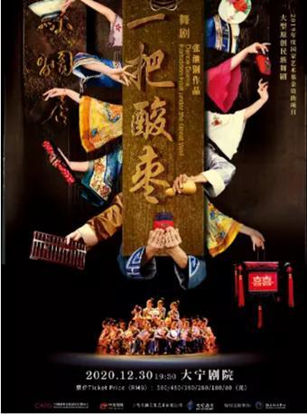 大型原创民族舞剧 《一把酸枣》