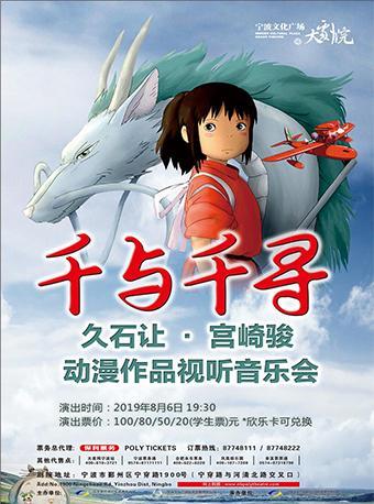 《千与千寻—久石让·宫崎骏视听音乐会》