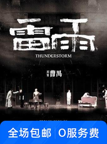 曹禺话剧《雷雨》