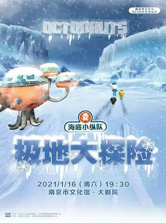 儿童舞台剧《海底小纵队4极地大探险》