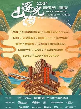 2021逐光山海音乐节·重庆【学生票】