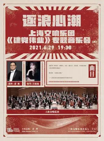 上海交响乐团《建党伟业》专题音乐会(三)