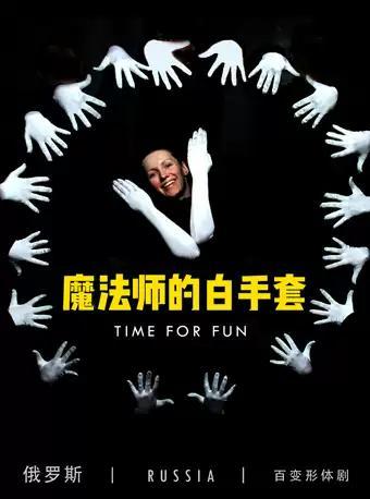 俄罗斯百变形体剧《魔法师的白手套》