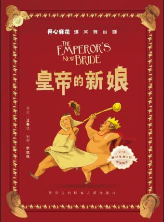 【杭州站】开心麻花《皇帝的新娘》