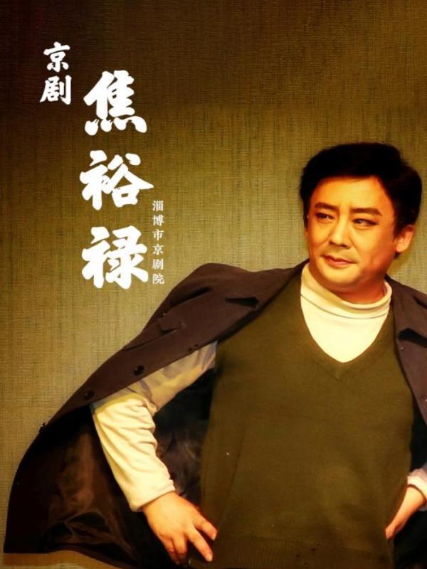 新编京剧《焦裕禄》武汉站