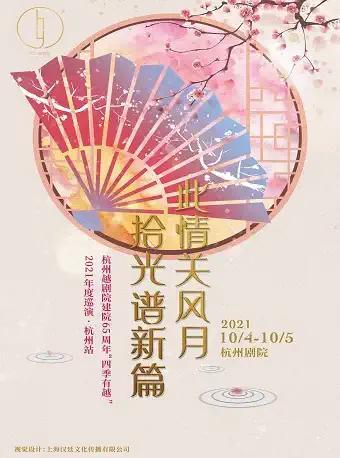 """""""四季有越""""2021年度巡演"""