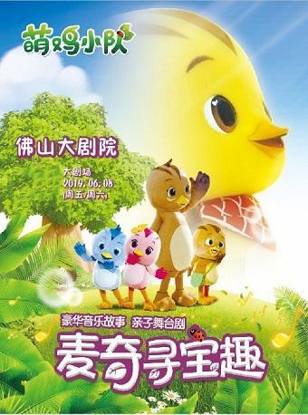 儿童剧《萌鸡小队之麦奇寻宝趣》