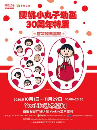 樱桃小丸子动画30周年特展