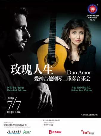 Duo Amor爱神吉他钢琴二重奏音乐会
