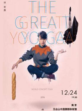 2016林宥嘉 THE GREAT YOGA 世界巡回演唱会-南京站