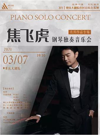 音乐会——《焦飞虎钢琴独奏音乐会》