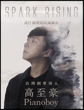 高至豪流行钢琴深圳音乐会
