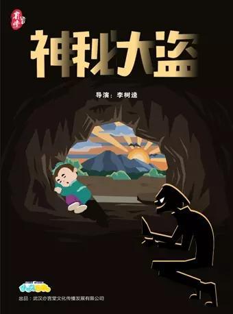 小鬼当家系列亲子剧《神秘大盗》