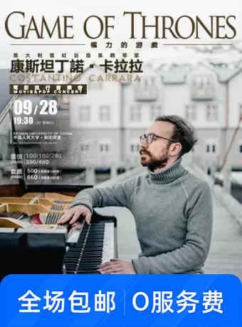 康斯坦丁诺●卡拉拉钢琴音乐会