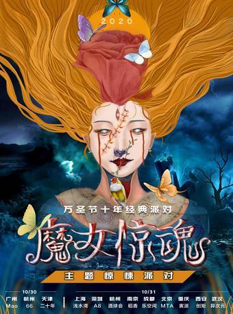 万圣节魔女惊魂主题惊悚派对 西安站