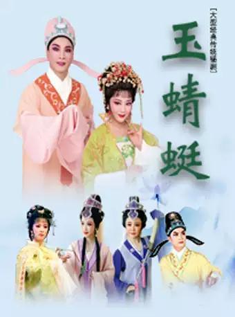 周东亮、董云华领衔主演锡剧《玉蜻蜓》