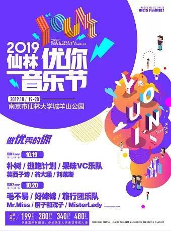 2019仙林优你音乐节