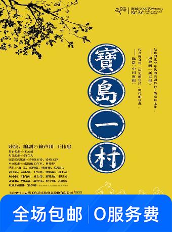 赖声川导演 话剧《宝岛一村》