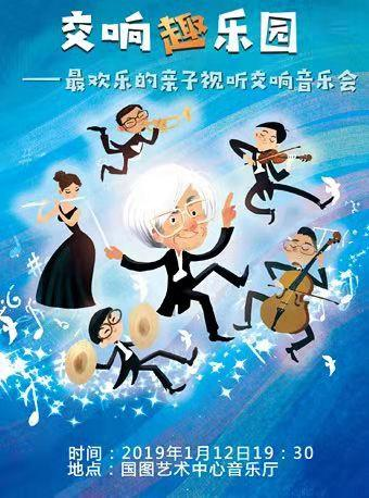 最欢乐的亲子视听交响音乐会