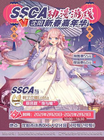 沈阳SSCA新春动漫游戏嘉年华