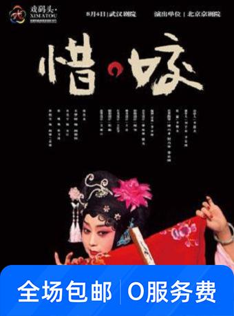 武汉行—京剧《惜·姣》