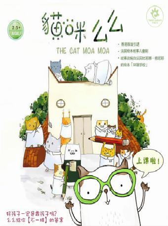 七色花-香港绘本木偶剧《猫咪么么》