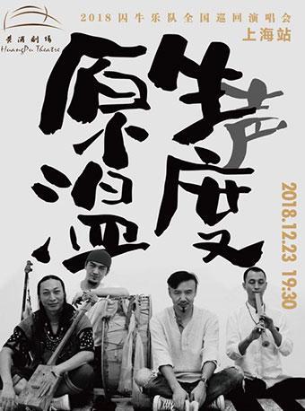 囚牛乐队上海演唱会