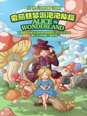 经典幻想童话剧《爱丽丝梦游泡泡仙境》