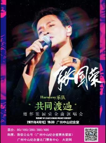 缅怀张国荣金曲演唱会广州站