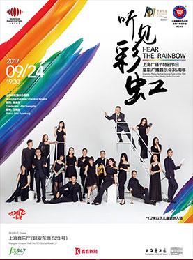 彩虹合唱团音乐会