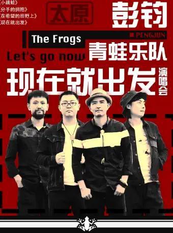 青蛙乐队《现在就出发》演唱会