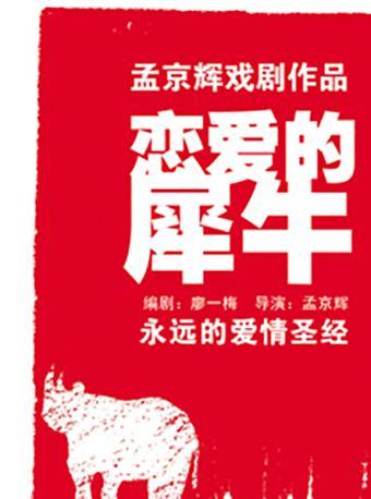 孟京辉《恋爱的犀牛》
