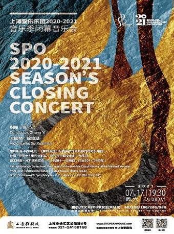 【上海】上海爱乐乐团2020-2021音乐季 闭幕音乐会