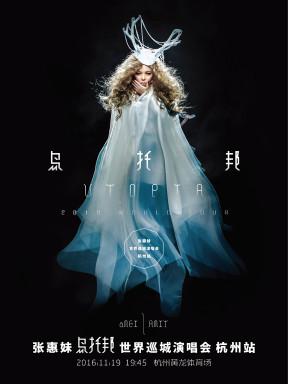 """张惠妹""""乌托邦 2.0 庆典""""世界巡回演唱会-杭州站"""