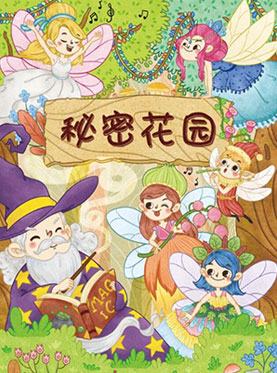 儿童魔术教育剧《秘密花园之神奇仙子》