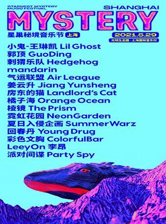 【1元抵10元】【上海】2021上海星巢秘境音乐节