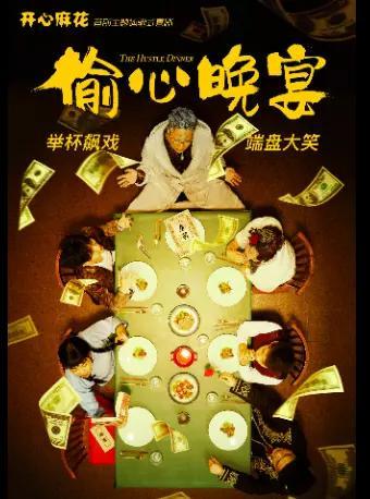 20210203_杭州开心麻花剧场_【杭州】开心麻花主题体验式喜剧《偷心晚宴》