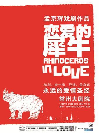 孟京辉导演·话剧《恋爱的犀牛》