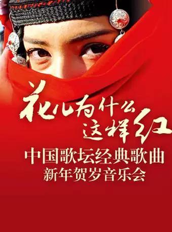 中国歌坛经典歌曲新年贺岁音乐会