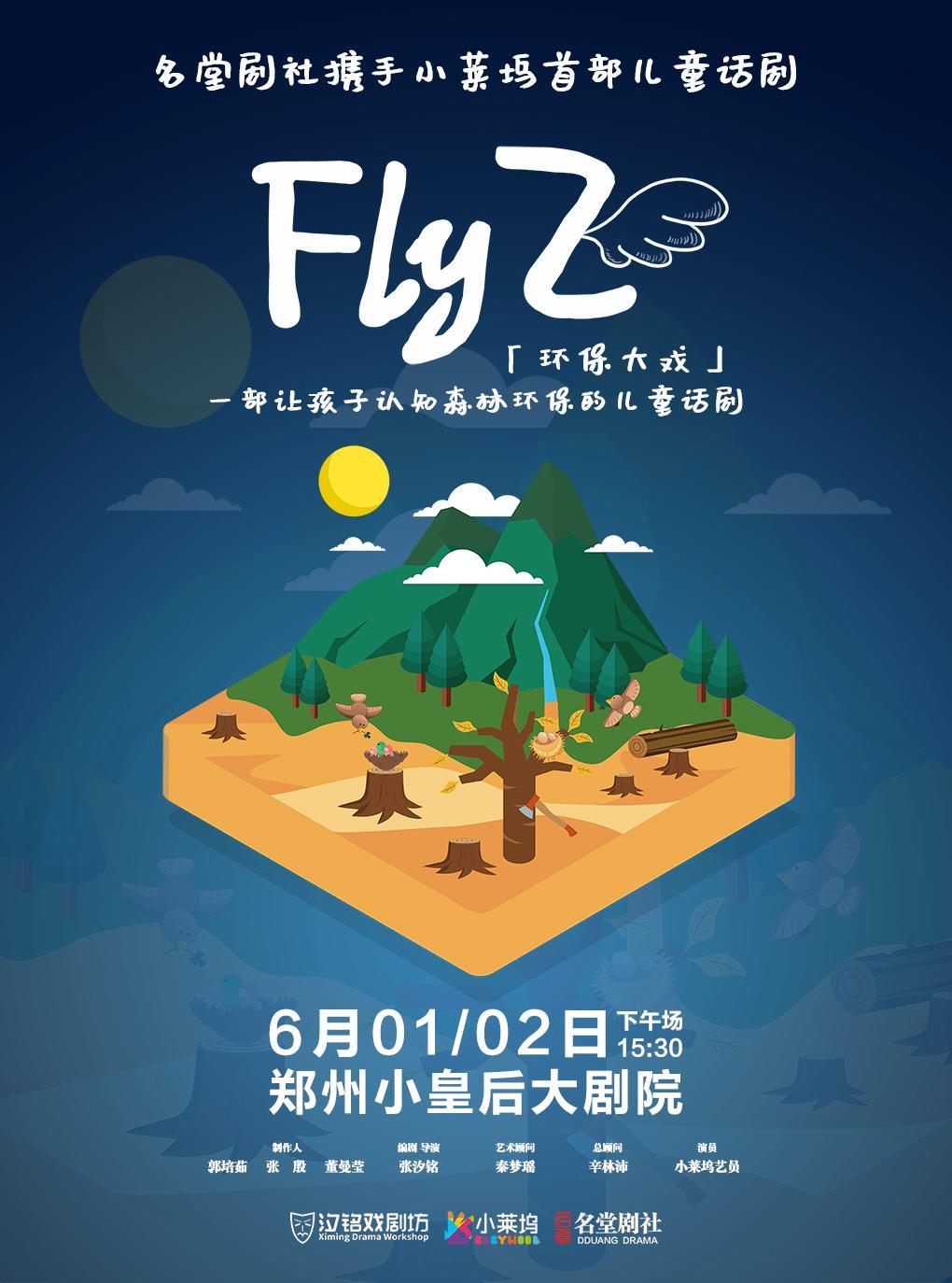 儿童话剧《FLY飞》名堂剧社六一专场