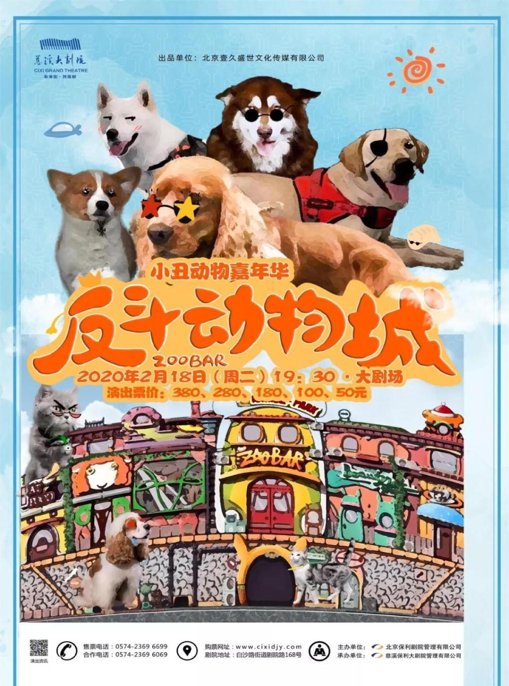 小丑动物嘉年华之反斗动物城