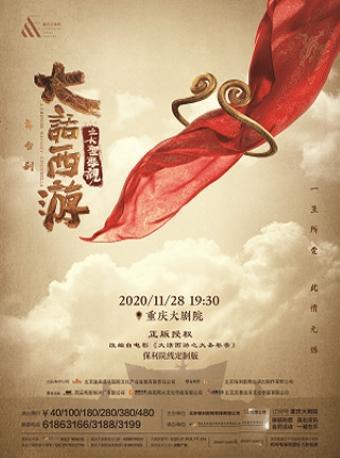 经典电影改编舞台剧《大话西游之大圣娶亲》