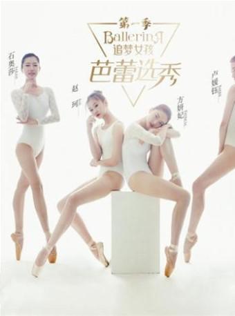 《追梦女孩之芭蕾选秀·第一季》颁奖演出