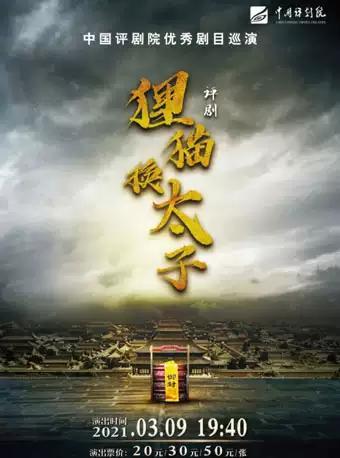 中国评剧院 评剧《狸猫换太子》