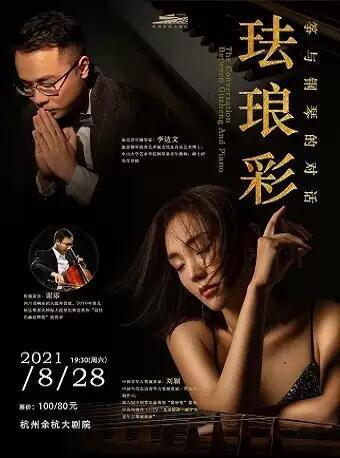 【杭州】市民音乐会 《珐琅彩---筝与钢琴的对话》