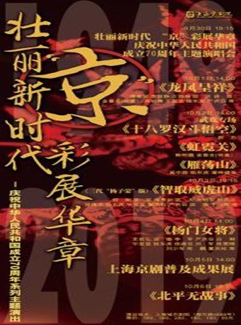 庆祝中华人民共和国成立70周年主题演唱会