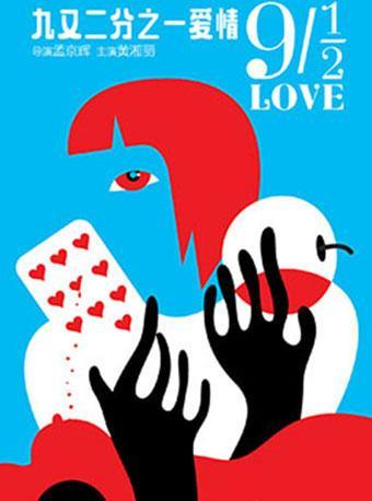 九又二分之一爱情